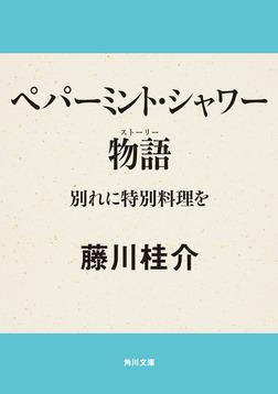 ペパーミント・シャワー物語 別れに特別料理を-電子書籍
