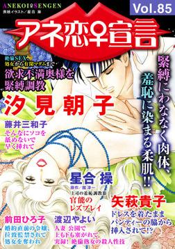 アネ恋♀宣言 Vol.85-電子書籍