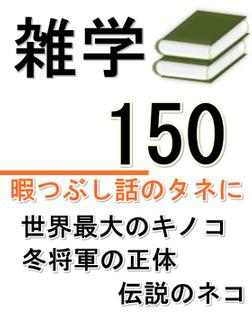 雑学150-電子書籍