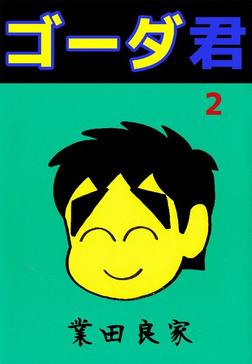 ゴーダ君 2巻-電子書籍