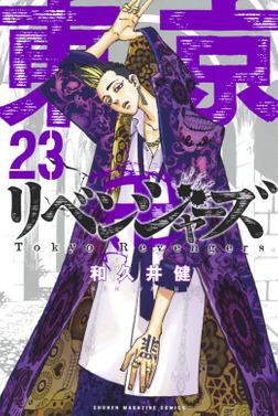 東京卍リベンジャーズ(23)-電子書籍