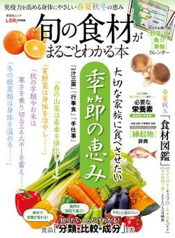 晋遊舎ムック 旬の食材がまるごとわかる本-電子書籍