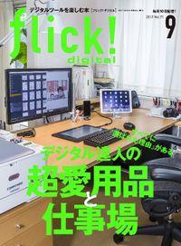 flick! 2017年9月号vol.71