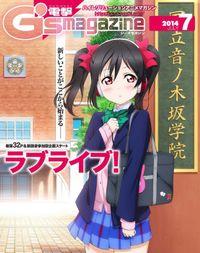 電撃G's magazine 2014年7月号