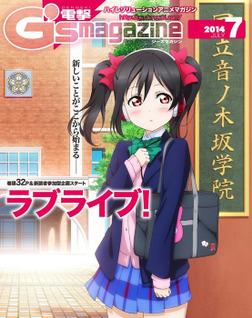 電撃G's magazine 2014年7月号-電子書籍