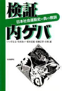 検証 内ゲバ : 日本社会運動史の負の教訓