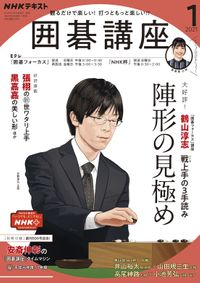 NHK 囲碁講座 2021年1月号