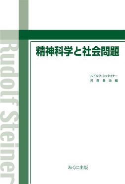 精神科学と社会問題-電子書籍