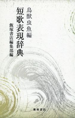 短歌表現辞典 鳥獣虫魚編-電子書籍