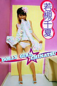 若槻千夏 DOLLY GIRL★CHINATSU【image.tvデジタル写真集】
