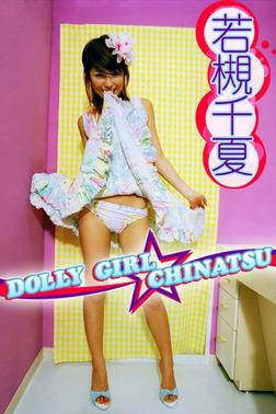 若槻千夏 DOLLY GIRL★CHINATSU【image.tvデジタル写真集】-電子書籍