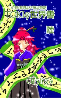 幻想で和風なSF日本神話「TOKIの世界書」6同人誌版