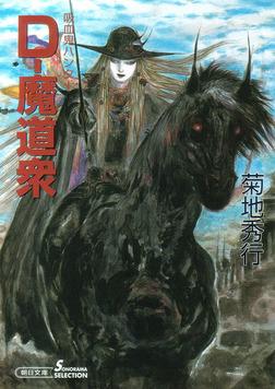 吸血鬼ハンター19 D―魔道衆-電子書籍