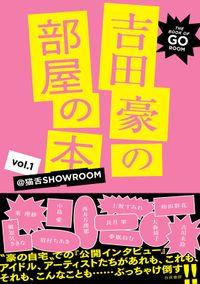 吉田豪の部屋の本(吉田豪の部屋の本 vol.1 -@猫舌SHOWROOM-)