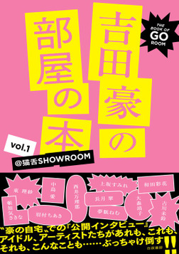 吉田豪の部屋の本 vol.1 -@猫舌SHOWROOM--電子書籍
