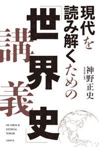 現代を読み解くための「世界史」講義