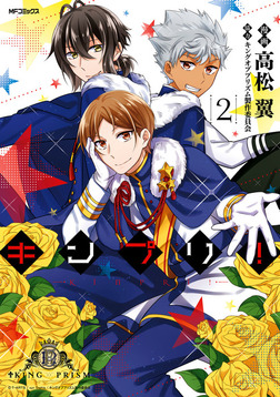 キンプリ! 2-電子書籍