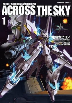 機動戦士ガンダム U.C.0094 アクロス・ザ・スカイ(1)-電子書籍