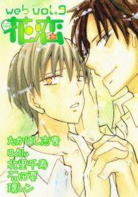 web花恋 vol.9