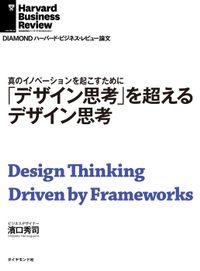「デザイン思考」を超えるデザイン思考