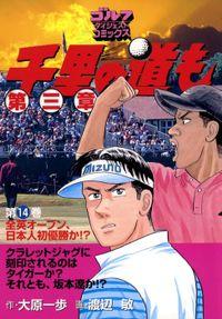 千里の道も 第三章(14) 全英オープン、日本人初優勝か!?