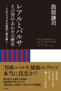 レアルとバルサ その背中あわせの歴史 2大クラブを大局的に読み解く-電子書籍