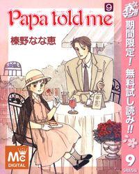 Papa told me【期間限定無料】 9