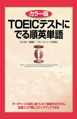カラー版 TOEICテストに でる順英単語-電子書籍
