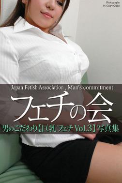 フェチの会 男のこだわり【巨乳フェチVol.3】 写真集-電子書籍