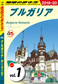 地球の歩き方 A28 ブルガリア ルーマニア 2019-2020 【分冊】 1 ブルガリア