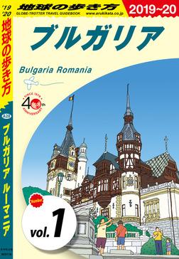 地球の歩き方 A28 ブルガリア ルーマニア 2019-2020 【分冊】 1 ブルガリア-電子書籍