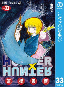 HUNTER×HUNTER モノクロ版 33-電子書籍