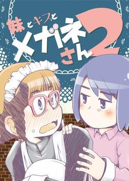 妹とキスとメガネさん2-電子書籍