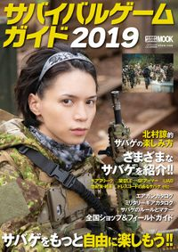 サバイバルゲームガイド(ホビージャパン)