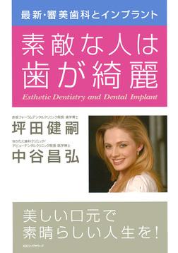 最新・審美歯科とインプラント 素敵な人は歯が綺麗(KKロングセラーズ)-電子書籍