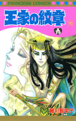 王家の紋章 16-電子書籍
