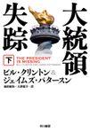 大統領失踪(ハヤカワ文庫NV)