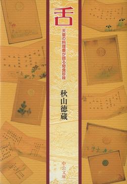 舌 天皇の料理番が語る奇食珍味-電子書籍