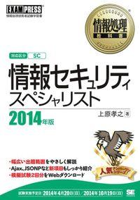 情報処理教科書 情報セキュリティスペシャリスト 2014年版
