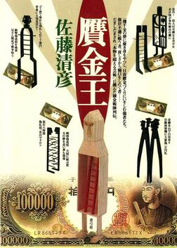 贋金王-電子書籍