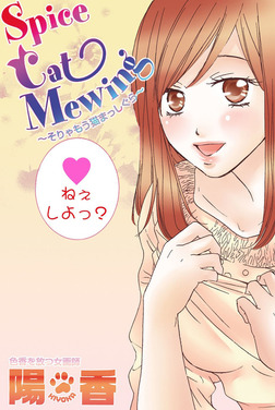 Spice Cat Mewing(1)-電子書籍