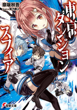 東京ダンジョンスフィア-電子書籍