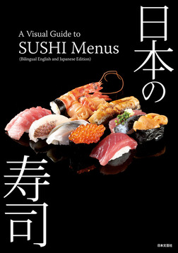 日本の寿司:A Visual Guide to SUSHI Menus (Bilingual English and Japanese Edition)-電子書籍