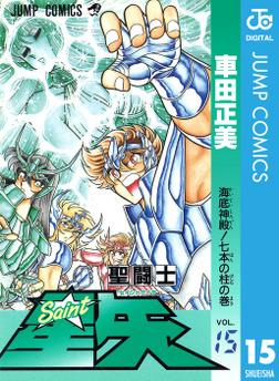 聖闘士星矢 15-電子書籍
