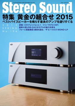 季刊ステレオサウンド No.194-電子書籍