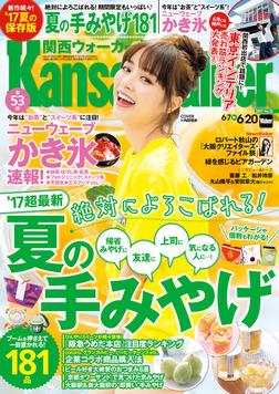 KansaiWalker関西ウォーカー 2017 No.12-電子書籍
