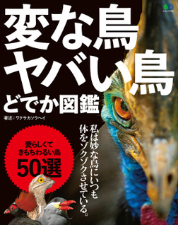 変な鳥 ヤバい鳥 どでか図鑑-電子書籍