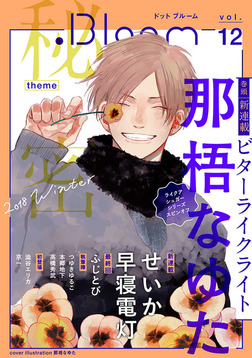 .Bloom ドットブルーム vol.12 2018 Winter-電子書籍