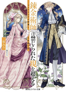 錬金術師は禁じられた現を超える ~マンドラゴラの妙薬と人魚姫の恋~-電子書籍
