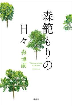森籠もりの日々-電子書籍